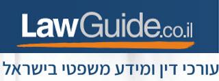עורכי דין ומידע משפטי בישראל