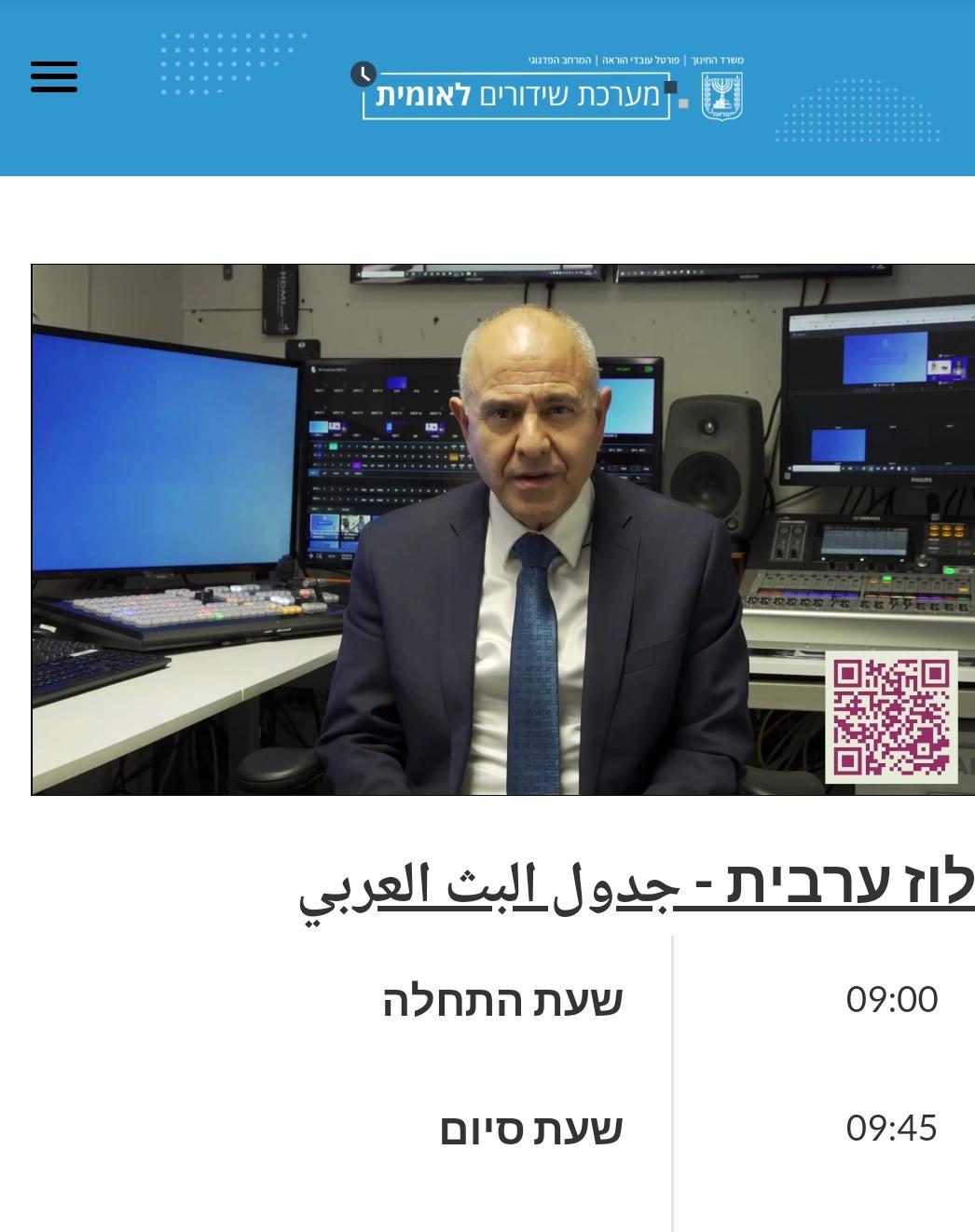 لوحة البث العربي في نظام  الإذاعة الوطنية لوزارة التربية والتعليم